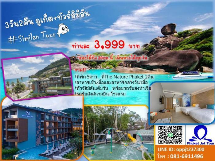 Phuket-Similan 3D2N