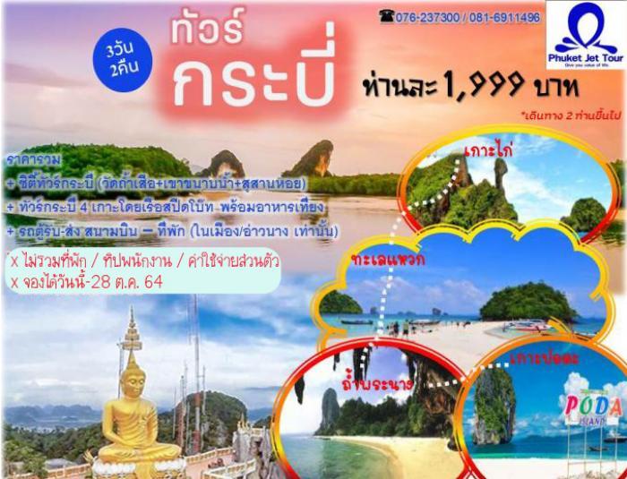 กระบี่ 3วัน2คืน (ไม่รวมโรงแรม) [ซิตี้ทัวร์+กระบี่ 4 เกาะ] - เฉพาะคนไทย