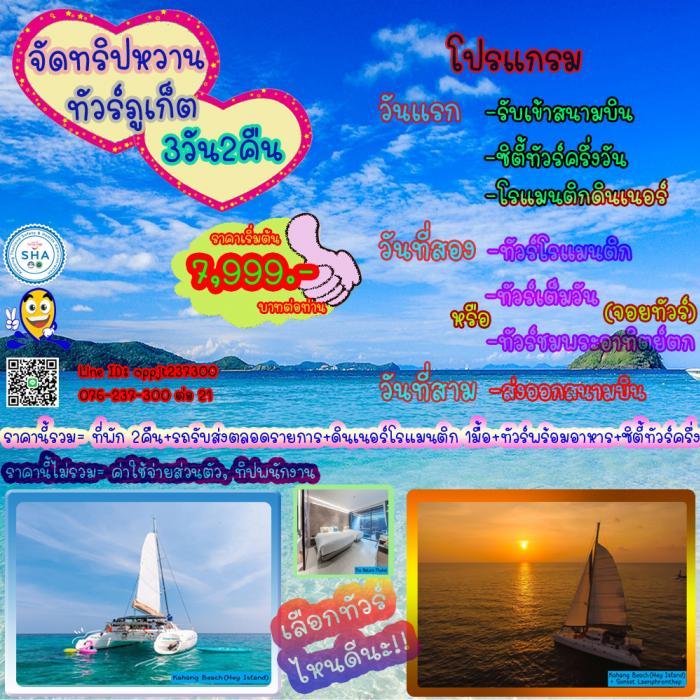 ภูเก็ต-กาฮังทัวร์ (โรแมนติกทัวร์) - คนไทย